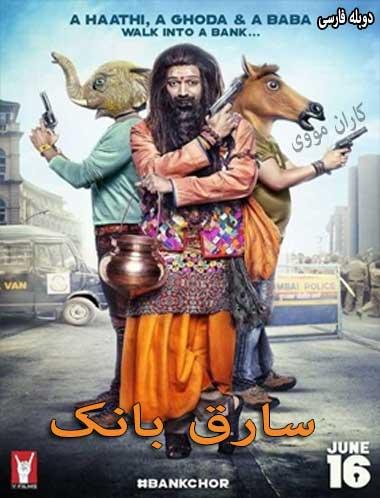 دانلود فیلم سارق بانک 2017 دوبله فارسی