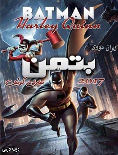 دانلود انیمیشن بتمن هارلی کوئین 2017 دوبله فارسی
