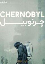 دانلود سریال چرنوبیل دوبله فارسی 2019 Chernobyl