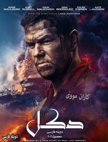 دانلود فیلم دکل 2016 دوبله فارسی