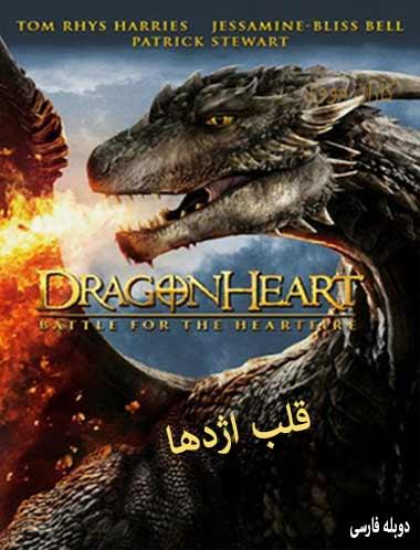 دانلود فیلم قلب اژدها 2017 دوبله فارسی