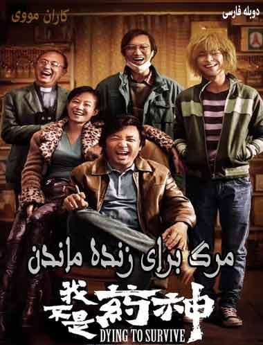 دانلود فیلم مرگ برای زنده ماندن 2018 دوبله فارسی