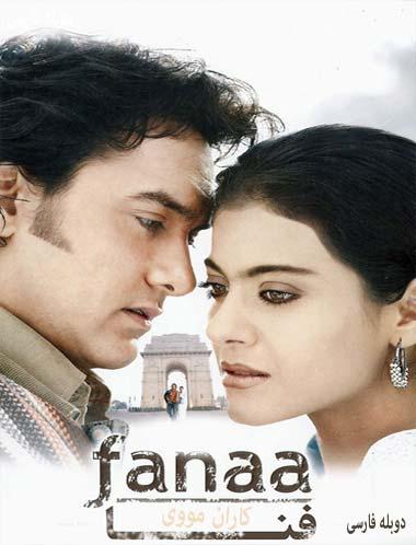 دانلود فیلم فنا دوبله فارسی Fanaa 2006
