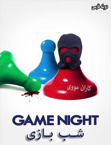 دانلود فیلم شب بازی 2018 دوبله فارسی