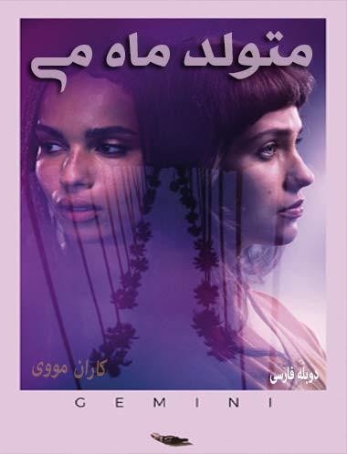 دانلود فیلم متولد ماه می 2017 دوبله فارسی