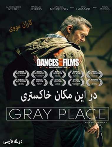 دانلود فیلم در این مکان خاکستری ۲۰۱۸ دوبله فارسی