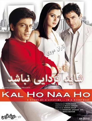 دانلود فیلم شاید فردایی نباشد 2003 دوبله فارسی