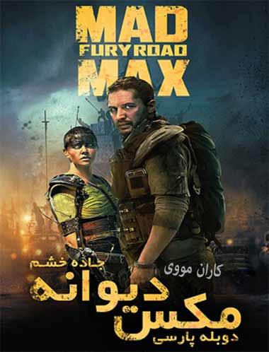 دانلود فیلم مکس دیوانه جاده خشم 2015 دوبله فارسی