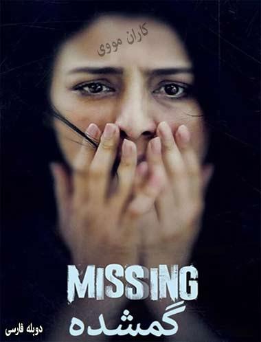 دانلود فیلم گمشده 2018 دوبله فارسی
