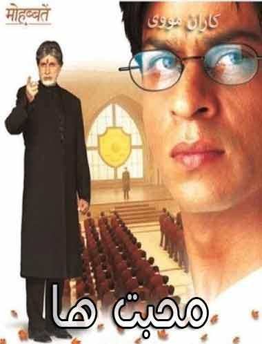 دانلود فیلم هندی محبت ها 2000 دوبله فارسی
