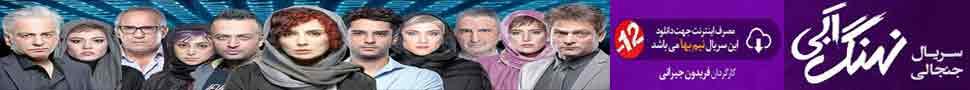 دانلود سریال نهنگ آبی کامل