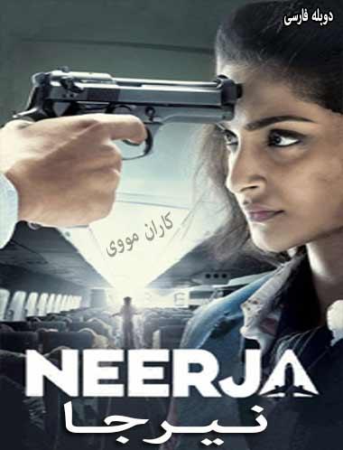 دانلود فیلم نیرجا 2016 دوبله فارسی