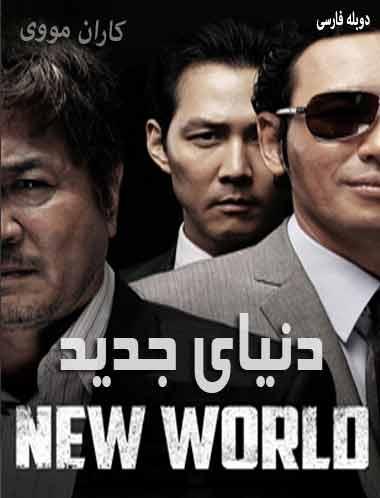 دانلود فیلم دنیای جدید 2013 دوبله فارسی