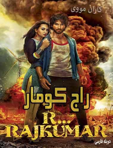 دانلود فیلم هندی راج کومار 2013 دوبله فارسی