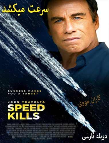 دانلود فیلم سرعت میکشد ۲۰۱۸ دوبله فارسی