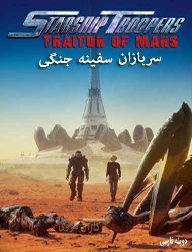 دانلود انیمیشن سربازان سفینه جنگی 2017 دوبله فارسی