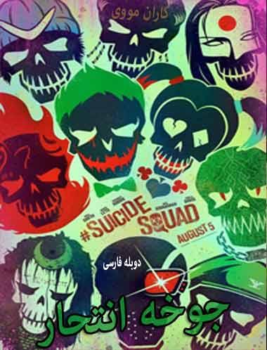 دانلود فیلم جوخه انتحار 2016 دوبله فارسی