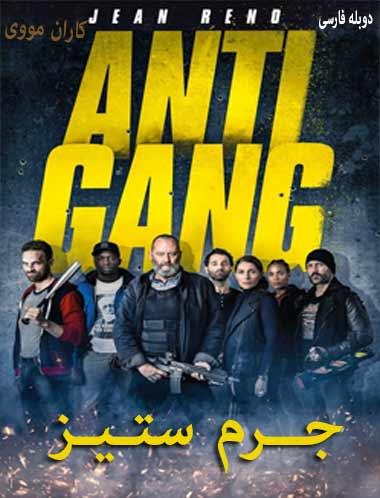 دانلود فیلم جرم ستیز 2015 دوبله فارسی