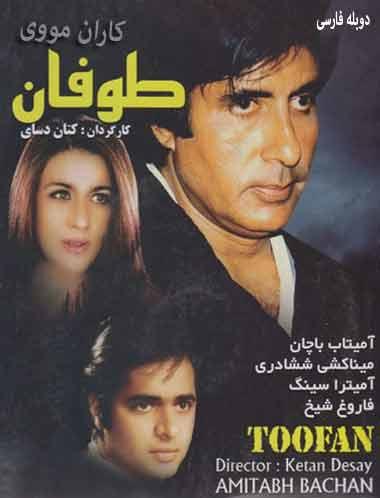دانلود فیلم هندی طوفان 1989 دوبله فارسی