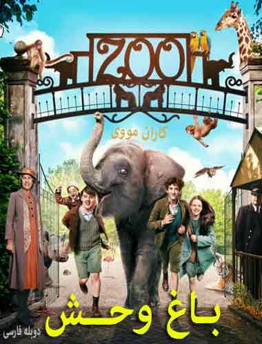 دانلود فیلم باغ وحش ۲۰۱۷ دوبله فارسی