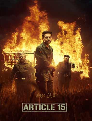 دانلود فیلم Article 15 2019