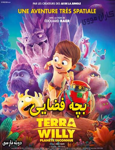 دانلود انیمیشن بچه فضایی ۲۰۱۹ دوبله فارسی
