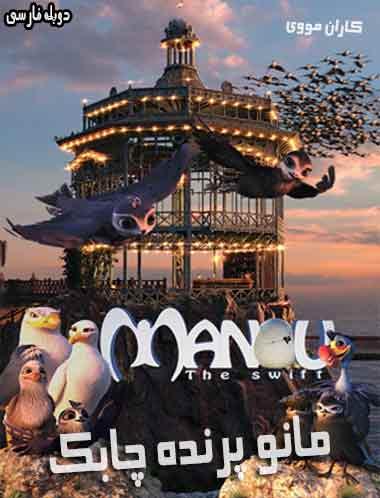 دانلود انیمیشن مانو پرنده چابک 2019 دوبله فارسی