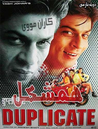 دانلود فیلم همشکل 1998 دوبله فارسی