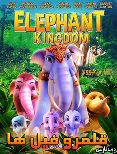 دانلود انیمیشن قلمرو فیل ها 2016 دوبله فارسی