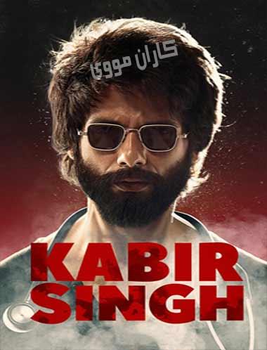 دانلود فیلم هندی کبیر سینگ ۲۰۱۹
