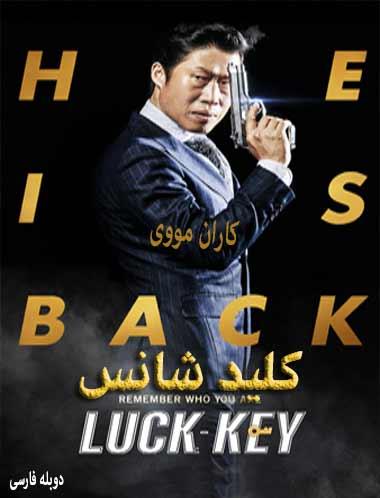 دانلود فیلم کلید شانس 2016 دوبله فارسی