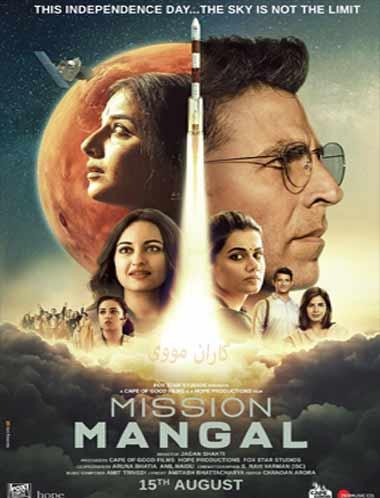 دانلود فیلم هندی مامور های مریخ ۲۰۱۹