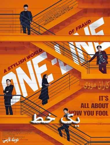 دانلود فیلم یک خط 2017 دوبله فارسی