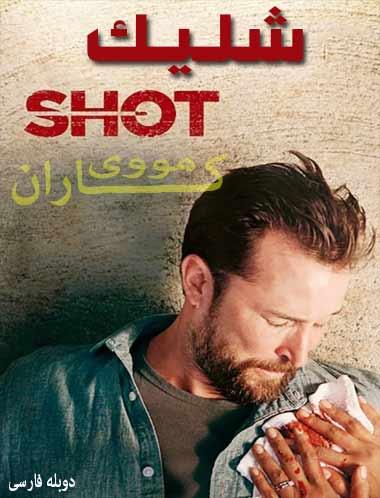دانلود فیلم خارجی شلیک ۲۰۱۹ دوبله فارسی