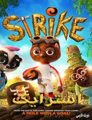 دانلود انیمیشن استرایک 2019 دوبله فارسی