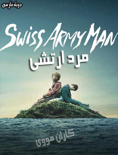 دانلود فیلممرد ارتشی ۲۰۱۶ دوبله فارسی