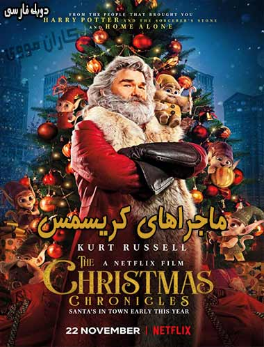 دانلود فیلم ماجراهای کریسمس ۲۰۱۸ دوبله فارسی