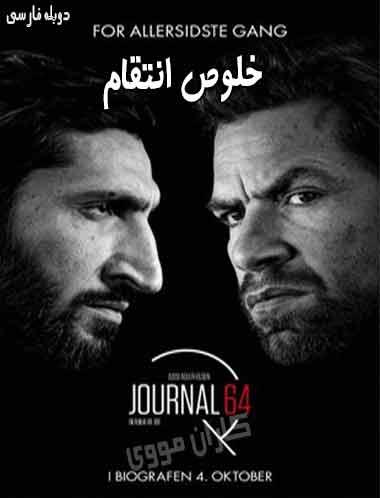 دانلود فیلم خلوص انتقام 2018 دوبله فارسی