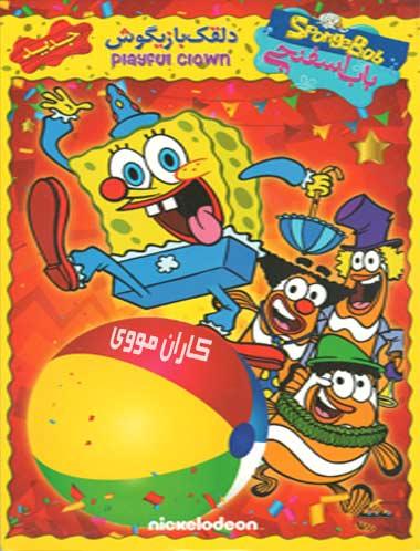 دانلود انیمیشن باب اسفنجی دلقک بازیگوش دوبله فارسی