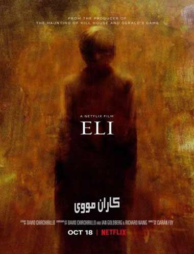 دانلود فیلم Eli 2019 دوبله فارسی