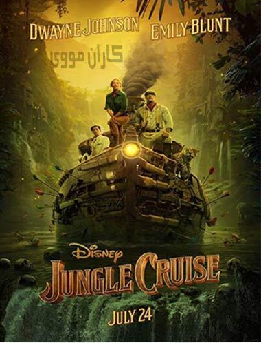 دانلود فیلم Jungle Cruise جنگل کروز 2020