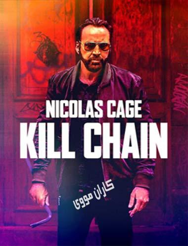 دانلود فیلم Kill Chain 2019 زیرنویس فارسی چسبیده
