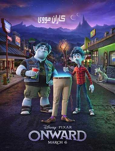 دانلود انیمیشن 2020 Onward به پیش