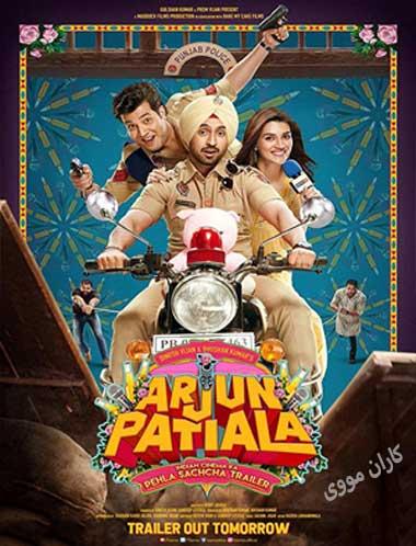 دانلود فیلم Arjun Patiala 2019 زیرنویس فارسی چسبیده
