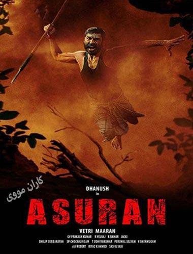 دانلود فیلم Asuran 2019 زیرنویس فارسی چسبیده