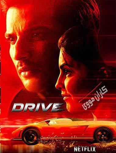 دانلود فیلم Drive 2019 زیرنویس فارسی چسبیده