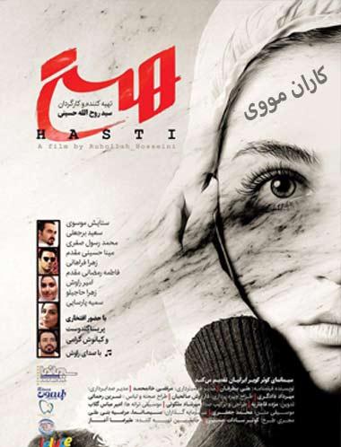 دانلود فیلم ایرانی هستی