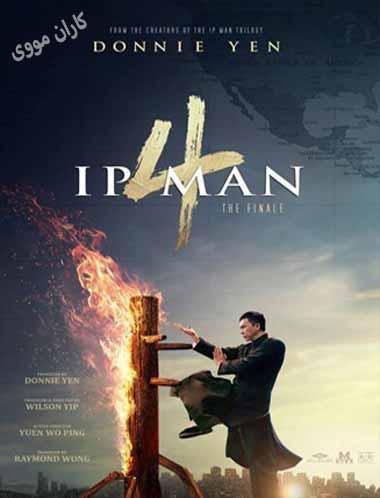 دانلود فیلم 2019 Ip Man 4 زیرنویس فارسی چسبیده