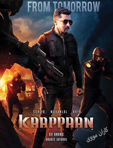 دانلود فیلم Kaappaan 2019 زیرنویس فارسی چسبیده