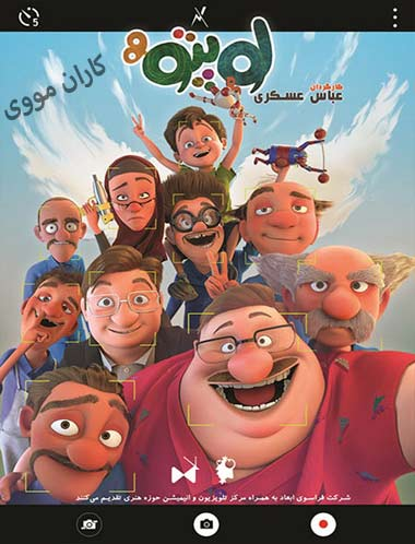 دانلود انیمیشن لوپتو دوبله فارسی